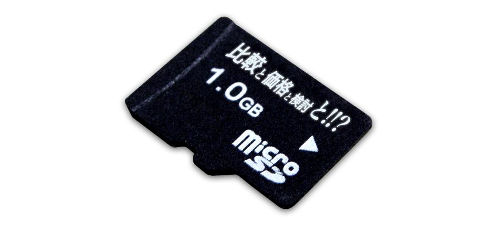 microSDトップ